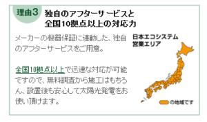 株式会社日本エコシステムの画像4