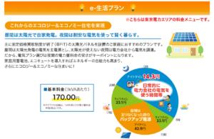 株式会社日本エコシステムの画像5