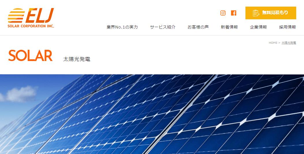 ELJソーラーコーポレーション株式会社の画像1