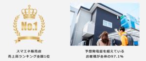 ELJソーラーコーポレーション株式会社の画像2