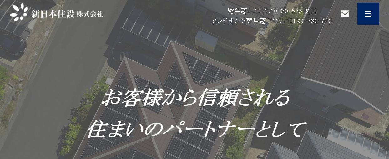 新日本住設株式会社の画像1