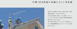 新日本住設株式会社の画像2