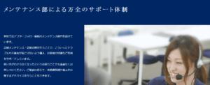 新日本住設株式会社の画像4