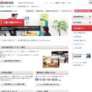 京セラ株式会社の画像