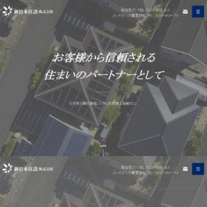新日本住設株式会社の画像