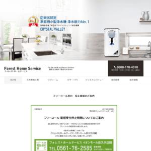 株式会社フォレストホームサービスの画像